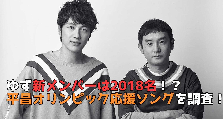 ゆず新メンバーは2018名?平昌オリンピック応援ソング配信開始!