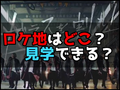 欅坂46の『ガラスを割れ!』MVの撮影場所(ロケ地)は?倉庫の見学は出来るの?