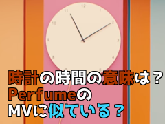バスルームトラベルの時計の時間の意味は?PerfumeのMVに似ている?