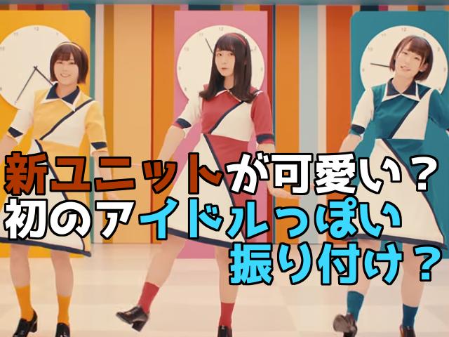 欅坂46『バスルームトラベル』の新ユニットが可愛い?初のアイドルっぽい振り付け?