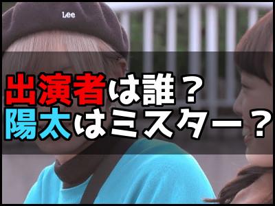 AbemaTVラブキャンパス慶應の出演者は誰?陽太はミスター慶應?