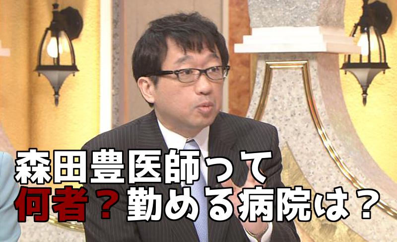 森田豊が勤める病院(クリニック)はどこ?森田正光に似てる?