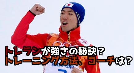 渡部暁斗はトレランが強さの秘訣?トレーニング方法とコーチは?