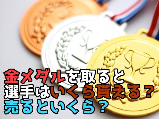 オリンピックで金メダルを取ると選手はいくら貰える?売ると値段はいくら?