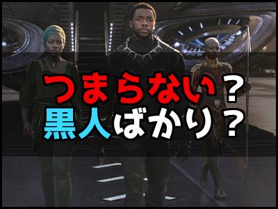 ブラックパンサーはつまらないと評判?黒人ばかりの意味は?