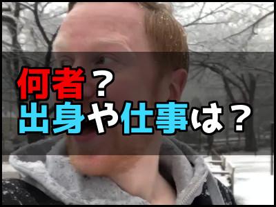 ミスターヤバタンは何者で誰?日本語が堪能だけど出身や仕事は?