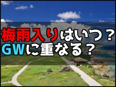 沖縄宮古島の梅雨はゴールデンウィークに重なる?2018年梅雨入りはいつ?
