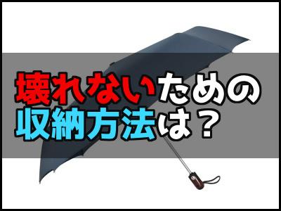 折りたたみ傘を長持ちさせる方法は?使った後の収納方法とは?