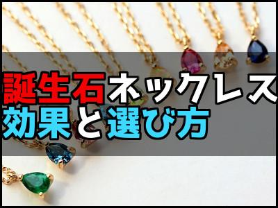 母の日に送る誕生石のネックレスの選び方は?宝石の意味と効果についても
