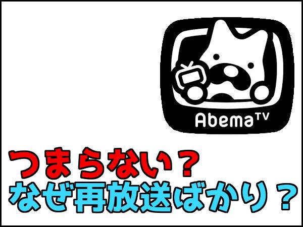 AbemaTVはつまらないしオワコン?再放送ばかりな理由は?