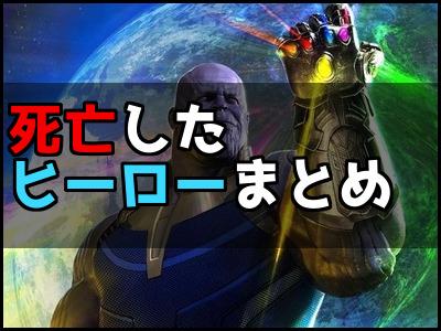 【エンドゲーム予習】インフィニティウォーで死亡したヒーローネタバレまとめ!