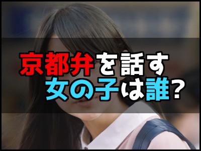 カップヌードルナイスCMで京都弁を話す女の子は誰?出身も京都なの?