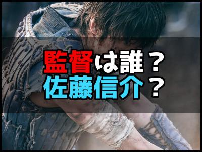 キングダム実写映画化の監督は誰?佐藤信介や福田雄一との予想?
