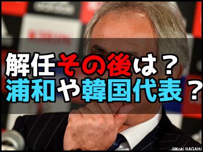 ハリル前監督のその後はどうなる?浦和レッズや韓国代表や引退の可能性?