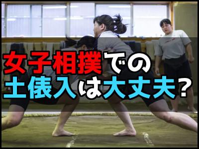 女子相撲での土俵入りは大丈夫なの?女人禁制の歴史は江戸時代には無かった?