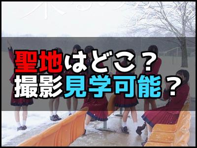 NGT48春はどこから来るのかのロケ地(聖地)はどこ?撮影場所は見学可能?