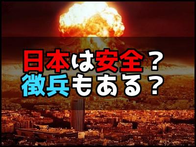 第三次世界大戦で日本はどうなる?安全ではなく被害有りで徴兵も?