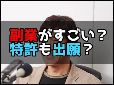 ドリカム野口五郎の副業収入がすごい?テイクアウトライブの特許の使用料はいくら?