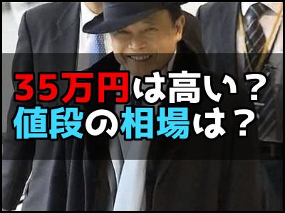 麻生太郎大臣のスーツのブランドはどこ?値段の相場はいくらなの?