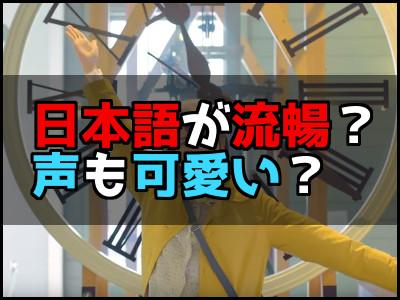 ロンモンロウ(栗子)は日本語もペラペラ?声がかわいいと評判?