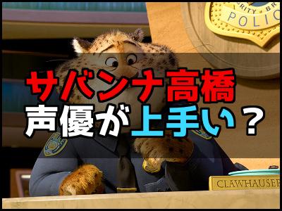 ズートピアでサバンナ高橋茂雄の声優がうまい?チーターのクロウハウザー役?
