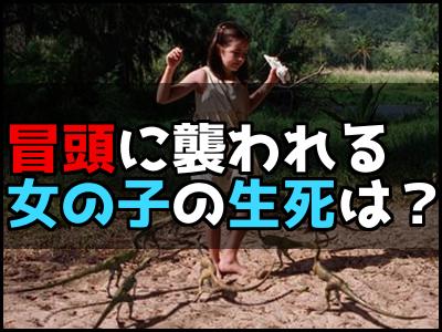 ロストワールド冒頭の女の子キャシーの生死は?襲う小さい恐竜の名前は?