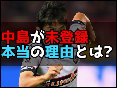 中島翔哉が日本代表に選ばれない理由はなぜ?年功序列やスポンサー忖度?
