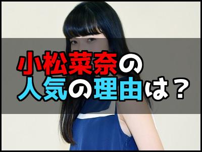 小松菜奈はなぜ人気?演技力だけでなく性格や人柄が良いことが理由?