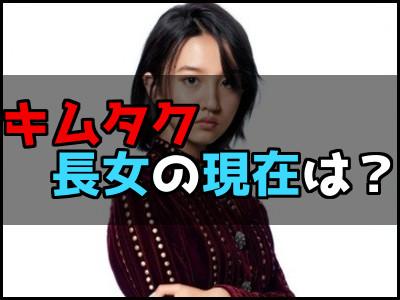 キムタクの長女の現在は桐朋女子に進学?フルート奏者や声優との噂も?