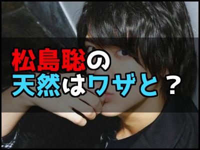 セクゾ松島聡は天然発言が面白くてかわいい?天然キャラはワザと?