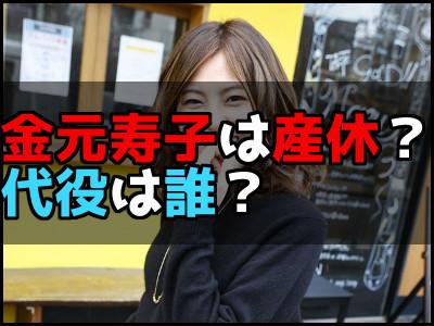 金元寿子が休業する理由は海外留学ではなく産休?代役は種田梨沙?