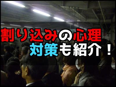 電車で割り込みする人はどんな心理なの?注意や阻止したら喧嘩になる?