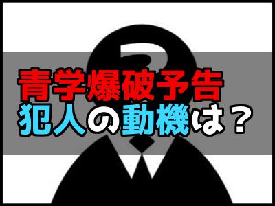 青山学院大学(青学)爆破予告の犯人は誰?犯行動機について考察