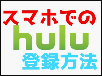 Hulu(フールー)にスマホで登録する方法!スマホのキャプチャ画像付きで解説