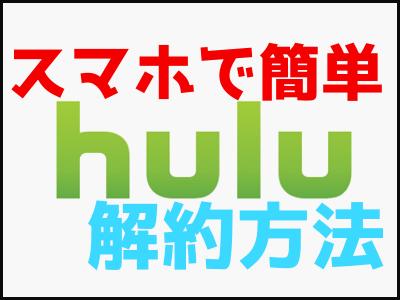 hulu(フールー)の解約・退会の方法をスマホのキャプチャ画像つきで解説!