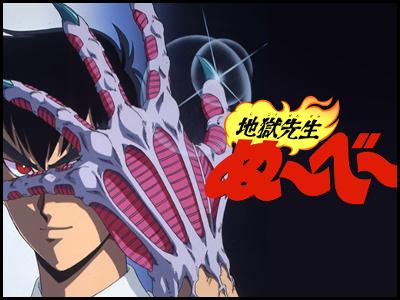 地獄先生ぬーべーアニメ全話の動画を無料視聴する方法!アニポやアニチューブは危険?