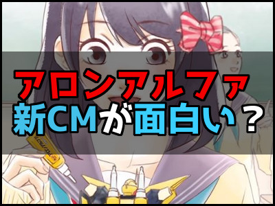 アロンアルファの広告CMのアニメが面白い?キャラクターの声優(cv)は誰?