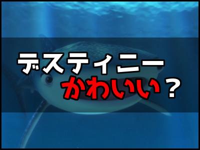 ファインディングドリー鮫のデスティニーがかわいい?声優の中村アンが上手い?