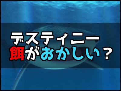 ファインディングドリーサメのデスティニーは餌がおかしい?さかなクンは指摘しなかった?