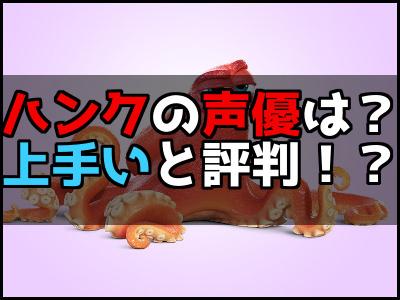 ファイディングドリータコのハンクがかっこいい!上川隆也の声の演技もイケメン?