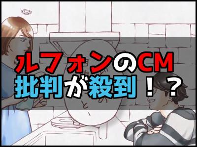 ルフォンの広告CMのアニメがうざいし嫌い?作者は誰なの?