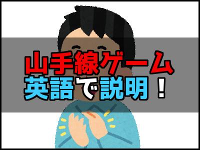 山手線ゲームのルールを英語で説明する方法は?例文を紹介!