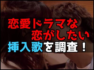 AbemaTV恋愛ドラマな恋がしたいの挿入歌は?主題歌(音楽)の曲名は?