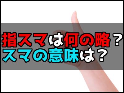 指スマってなんの略?由来(元ネタ)やスマの意味にはSMAPが関係?