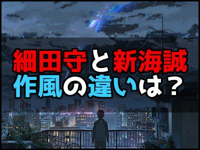 細田守と新海誠の作品は似てるけど関係あるの?作風の特徴や違いは?