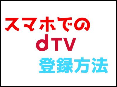 dTVにドコモユーザー以外が登録する方法を画像付きで解説!