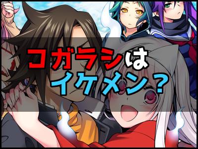 ゆらぎ荘の幽奈さん主人公コガラシさんがイケメンで強いと言われる理由はなぜ?