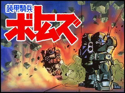 装甲騎兵ボトムズのアニメ全話を無料視聴する方法!アニポやアニチューブは危険?