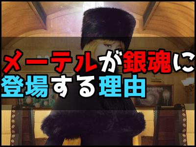 銀魂2実写ドラマに山本美月のメーテルが出演するのはなぜ?タバコ回に登場?