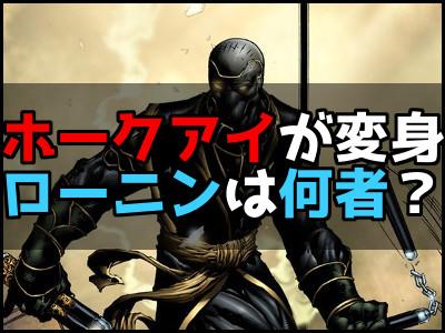 エンドゲームでホークアイが名乗るローニンとは何者?日本のヤクザと関係がある?